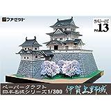 Nippon Paper Craft serie castillo 1/300 de Iga Ueno Castle (jap?n importaci?n)