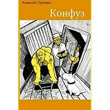 Confuz (Russian Edition)