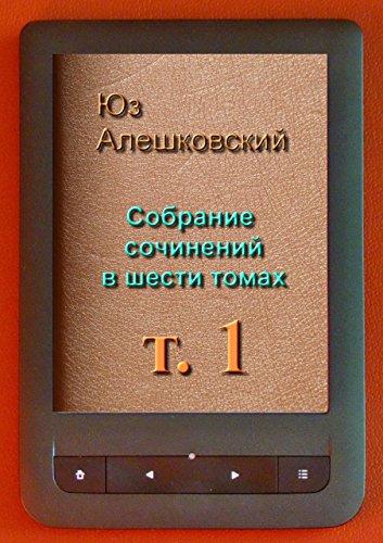Собрание сочинений вшести томах: Том1 (Russian Edition)