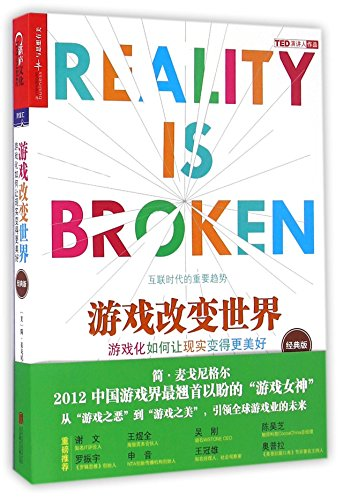 Reality Is Broken: Why Games Make Us Better and How They Can Change the World (Chinese Edition)