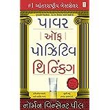 Power Of Positive Thinking  (Gujarati)