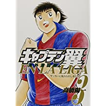 CAPTAIN TSUBASA EN LA LIGA - Kaigai Gekito Hen - Vol.3   Young Jump a9314efb14b30