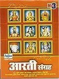 #8: Aarti Sangrah Marathi