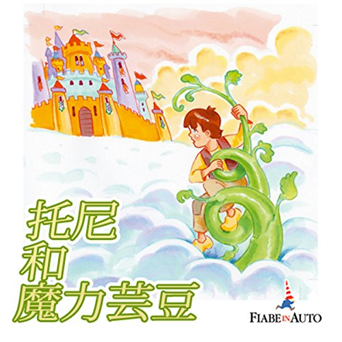 Jack And The Beanstalk (Chinese edition)  Audiolibri