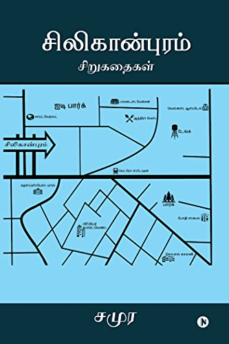 (eBook): (Siliconpuram) (Tamil Edition)