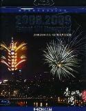 2008/2009 Taipei 101 Fireworks [USA] [Blu-ray]