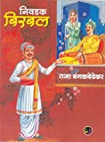 निवडक बिरबल: Nivadak Birbal (Marathi Edition)
