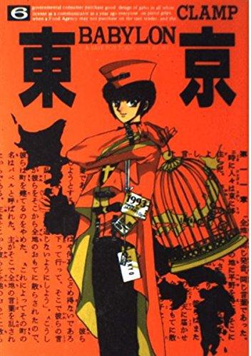Tokyo Babylon Vol. 6 (Toukyou Baabiron) (in Japanese)