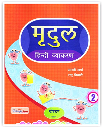 Mridul Hindi Vyakaran - Grade 2 (Hindi Grammar Book)