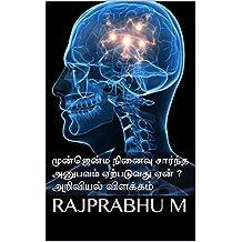 முன்ஜென்ம நினைவு சார்ந்த அனுபவம் ஏற்படுவது ஏன் ?:  அறிவியல் விளக்கம் (1) (Tamil Edition)