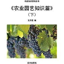 《农业园艺知识篇》(下)