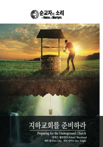 Preparing for the Underground Church: Korean - English Bilingual Edition: Volume 1 (Korean English Bilingual Collection) por Richard Wurmbrand