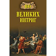 100 великих интриг (Russian Edition)