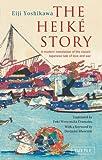 Heike Story (Tuttle Classics)