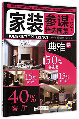 Home Outfit Reference 2: Elegant (Chinese Edition)