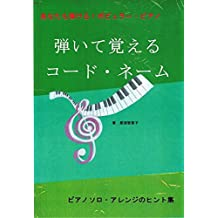 You can memorize chords by playing piano: How to play Popular Piano (Japanese Edition)