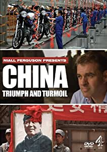 China: Triumph and Turmoil [DVD]