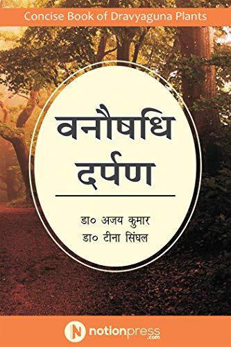 Vanaushadhi Darpan / वनौषधि दर्पण : Concise book of Dravyaguna Plants