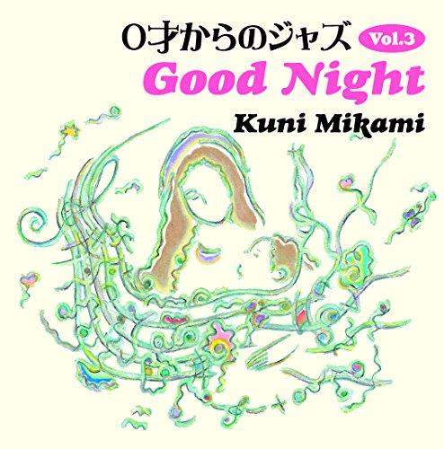 0-sai-kara-no-jazz-vol3-good
