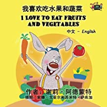 I Love to Eat Fruits and Vegetables (Chinese English books, Kids Chinese): bilingual chinese english, chinese children's books, ESL kids (Chinese English Bilingual Collection)