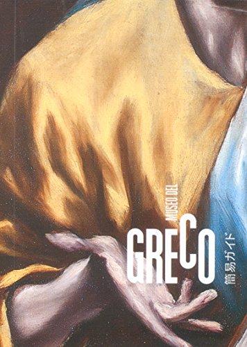 Museo del Greco. Guía breve (japonés)