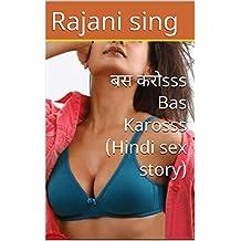 Erotica in hindi
