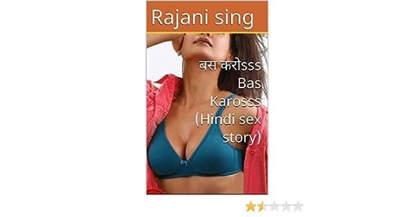 बस करोsss Bas Karosss (Hindi sex story) (Hindi Edition)