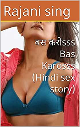Mobile Sex Story In Hindi