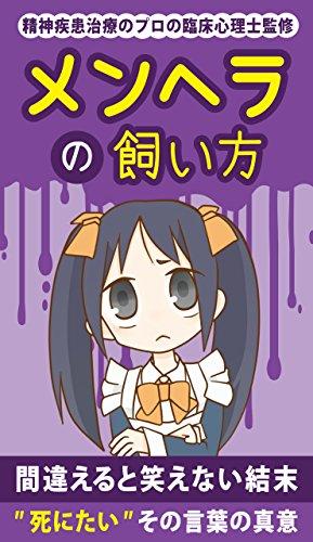 mennheranokaikata (Japanese Edition)