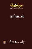 கார்கடல் / Kaarkadal (வெண்முரசு / Venmurasu Book 20) (Tamil Edition)
