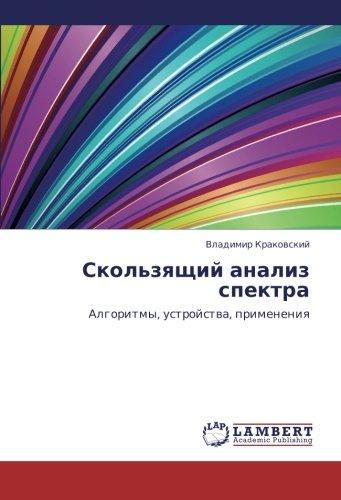 skolzyashchiy-analiz-spektra