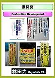 Destructive Development (Japanese Edition)