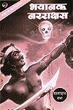 भयानक नरराक्षस: Bhayanak Nararakshas (Marathi Edition)
