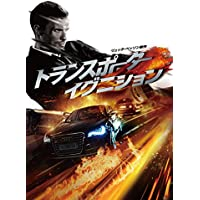 Transporter Refueled,the