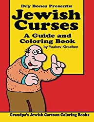 Jewish Curses: a Guide and Coloring Book: Dry Bones Cartoon Drawings: Volume 1 (Grandpa's Jewish Cartoon Coloring Books)