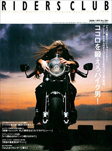 RIDERS CLUB(ライダースクラブ) 2006年1月号 No.381[雑誌] (Japanese Edition)