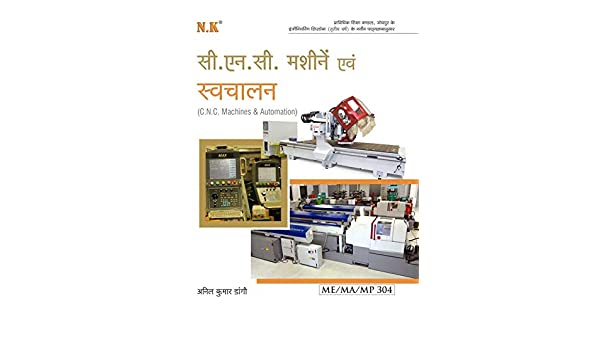 Cnc Machines And Automation Book