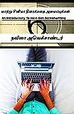 மாற்று சினிமா திரைக்கதை அமைப்புக்கள்: An Introductory To Next Gen Screenwriting (Tamil Edition)