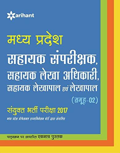 Madhya Pradesh sahayak Samprishak, Sahayak Lekha Adhikari, Shayak Lekhpal Avm Lekhpal Sanyukt Bharti Pariksha 2017