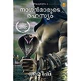 NAGANMARUDE RAHASYAM [Sivapuranam 2]