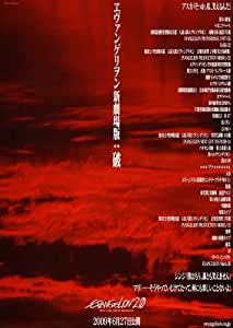 Evangelion: 2.0 You Can (Not) Advance Plakat Movie Poster (11 x 17 Inches - 28cm x 44cm) (2009) Japanese B
