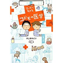Medical child can be seen in comics (favorite book Comics) (2013) ISBN: 4087824942 [Japanese Import]