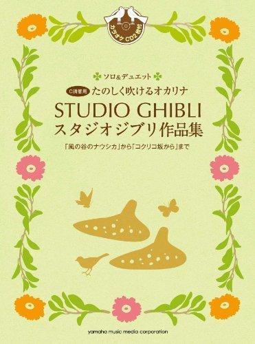 Studio Ghibli Ocarina Solo Music Sheet Collection + CD by YAMAHA Music Media (2011-05-04)
