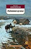 Поднятая целина (Азбука-классика) (Russian Edition)