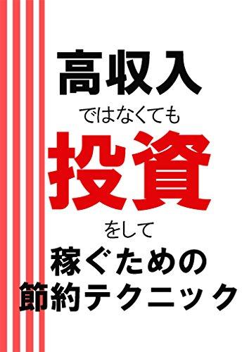 kousyuunyuudehanakutemotousiwositekasegutamenosetuyakutekunikku: sukunaisyuunyuudemokakuzituniyutakaninaru (Japanese Edition) por akemisanntamaria
