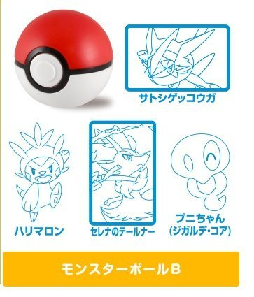Pokemon X.Y&Z Pokeball~Monster Ball Stamp~Movie 19th Ver~B