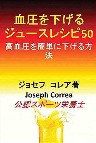 血圧を下げるジュースレシピ50: 高血圧を簡単に下げる方法 por Joseph Correa