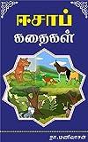 Esab Kathaigal ( ஈசாப் கதைகள் ): ( Illustrated ) (Tamil Edition)