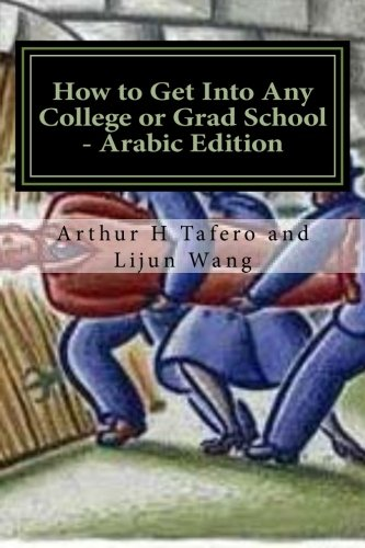 How to Get Into Any College or Grad School - Arabic Edition: Secrets of the Back Door Method