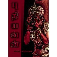 புதியவன் (Puthiyavan) (Tamil Edition)